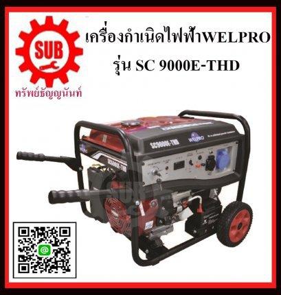 เครื่องปั่นไฟฟ้าเบนซิน WELPROรุ่น SC9000E THD