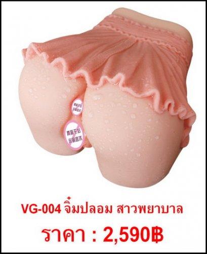 จิ๋มปลอม : VG-004