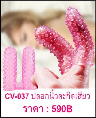 CV-037