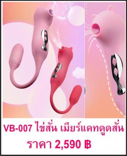 VB-007