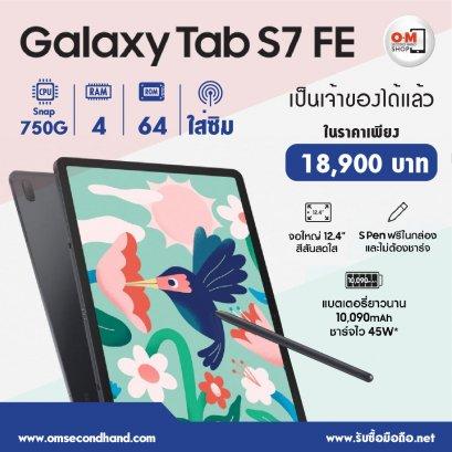 Samsung Tab S7FE Black ศูนย์ไทย ใหม่มือ1
