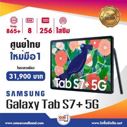 SamsungGalaxy TabS7Plus 5G 8/256 ใส่ซิมได้ ศูนย์ไทย ใหม่มือ1