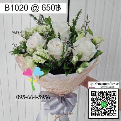 ช่อดอกไม้สด B1020