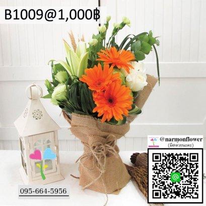 ช่อดอกไม้สด B1009