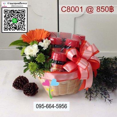 กระเช้าของขวัญ C8001