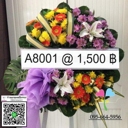พวงหรีด A8001