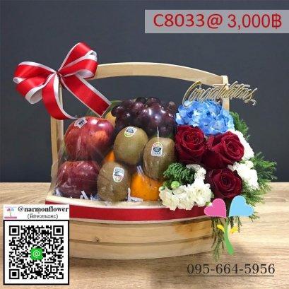 กระเช้าผลไม้ C8033