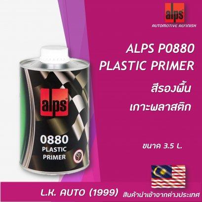 P0880  PLASTIC PRIMER