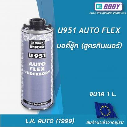 U951 AUTO FLEX