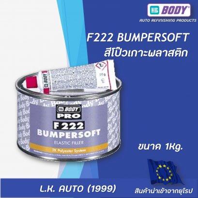 F222 BUMPER SOFT