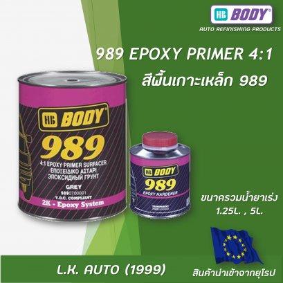 989 4:1 EPOXY PRIMER