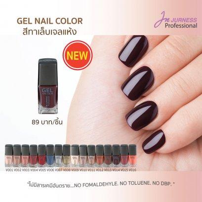 JURNESS Professional GEL Nail Color  เจอเนส โปรเฟสชั่นแนล เจลเนล คัลเลอร์