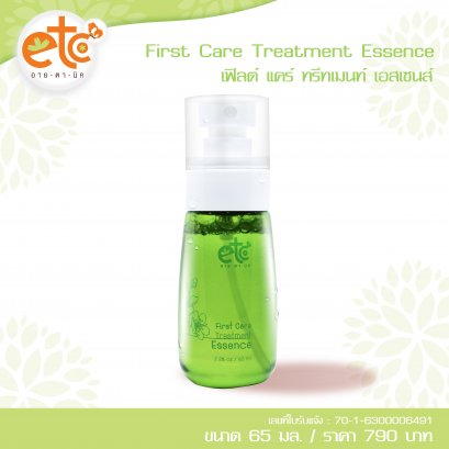 First Care Treatment Essence