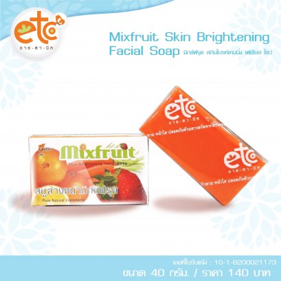 Mixfruit Skin Brightening Facial Soap / 45 กรัม