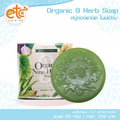 Organic Nine Herb Soap / 1 ก้อน