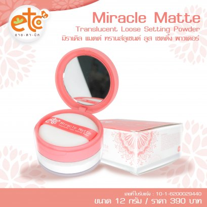 Miracle Matte Translucent Loose Setting Powder