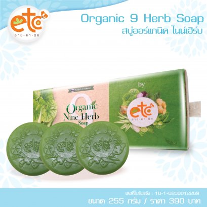 Organic Nine Herb Soap / 3 ก้อน