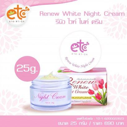 Renew White Night Cream 25 กรัม
