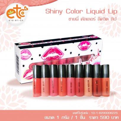 Shiny Color Liquid Lip