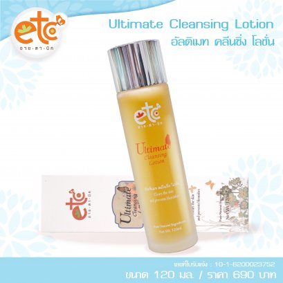 Ultimate Cleansing Lotion