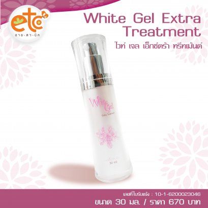 White Gel Extra Treatment