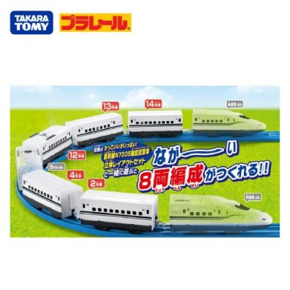 Plarail N700S Shinkansen Middle Car Set