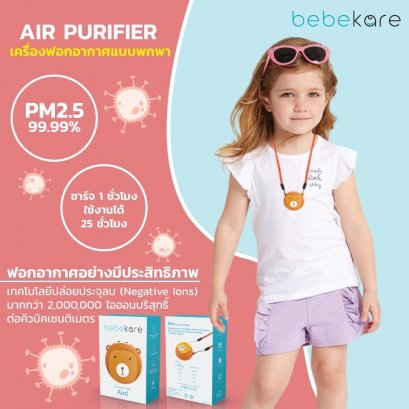 Aire Personal Air Purifier