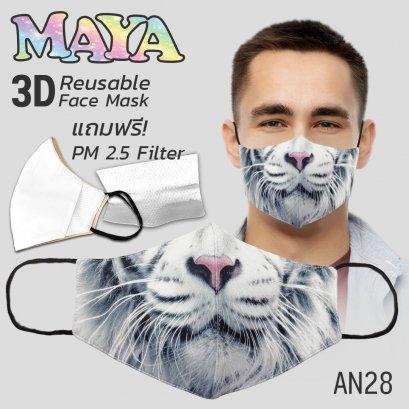 หน้ากากผ้า ลายเสือ AN28