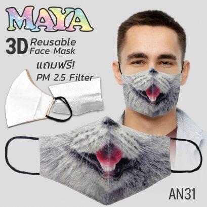 หน้ากากผ้า ลายแมว AN31