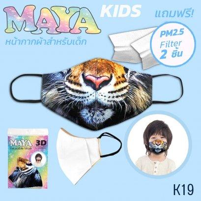 หน้ากากผ้า ลายเสือ KIDS