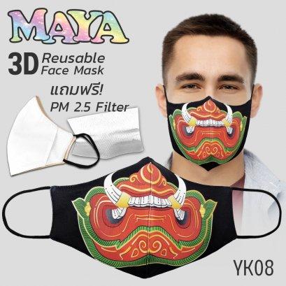 หน้ากากผ้า ลายทศกัณฑ์ #YK08