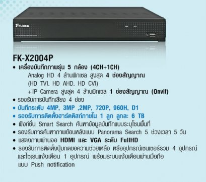 FK-X2004P