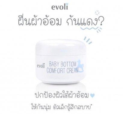 Evoli - Baby Bottom Comfort Cream ( 50 ml )