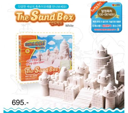 Kiss Me Baby- The Sand Box