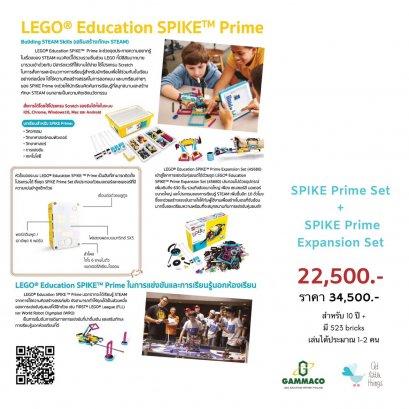 LEGO - Spike Prime Set+Spike Prime Expansion Set