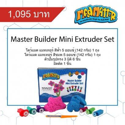 Mad Mattr - Master Builder  Mini Extruder Set
