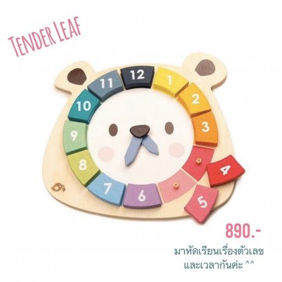 Tender Leaf - Bear Colors Clock