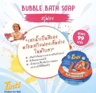 Tinti - Bubble Bath Red