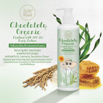 To Be Kind - Absolutely Organic Ageless with SPF 20 Body Lotion ( 250 ml. )