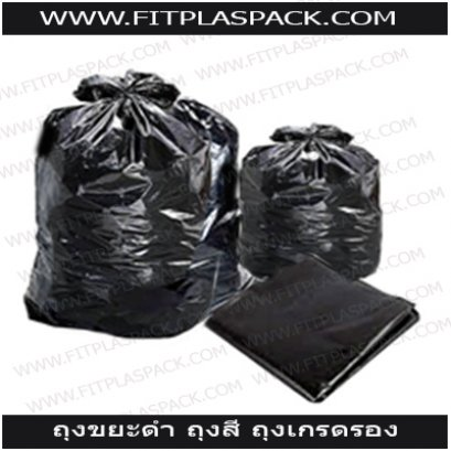 Garbage Bag (Black Bag)