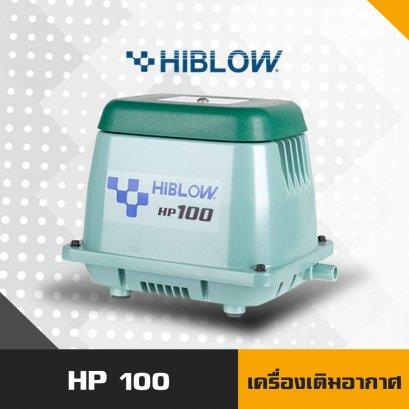 ปั้มเติมอากาศ แอร์ปั้ม ปั๊มลม Airpump HIBLOW HP-100