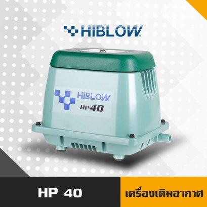 ปั๊มเติมอากาศ แอร์ปั้ม ปั้มลม HIBLOW AIRPUMP HP40