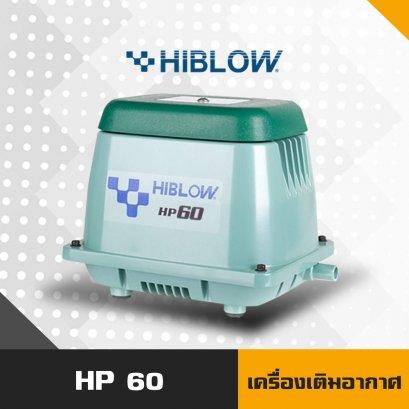 ปั้มเติมอากาศ เครื่องเติมอากาศ แอร์ปั้ม HIBLOW AIRPUMP HP60
