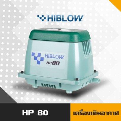 แอร์ปั้ม ปั้มลม ปั้มเติมอากาศ HIBLOW AIRPUMP HP-80