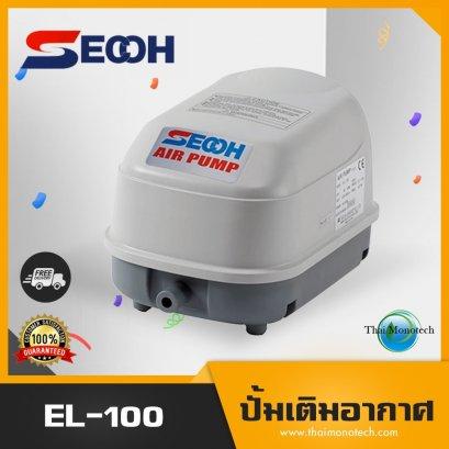 SECOH EL-80 แอร์ปั้ม AIRPUMP ปั้มลม ปั๊มเติมอากาศ เครื่องเติมอากาศน้ำเสีย คุณภาพดี ราคาถูก