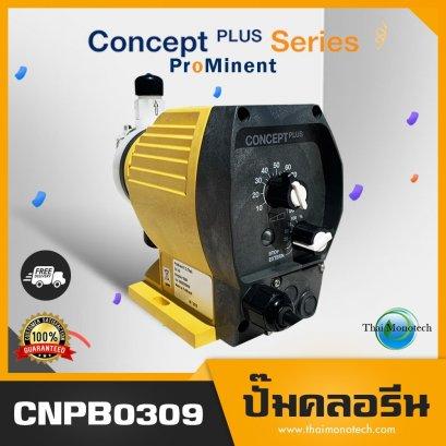 CNPB0309 ปั้มเคมีทนกรดเข้มข้นสูง ปั๊มคลอรีน ปั๊มจ่ายคลอรีน Prominent โพรมิแนนท์ Dosing Pump ราคาสุดคุ้ม