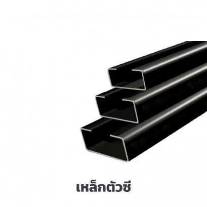 เหล็กตัวซี (C Light Lip Channels ) 75 x 45 x 15 x 1.6mm.