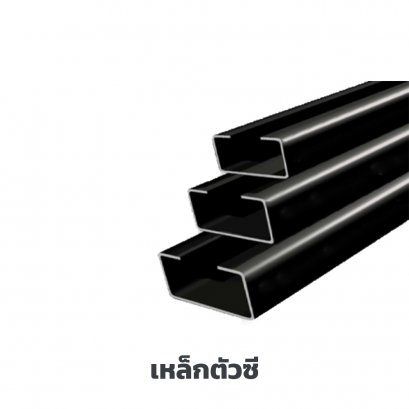 เหล็กตัวซี (C Light Lip Channel) 100 x 50 x 20 x 3.2mm.
