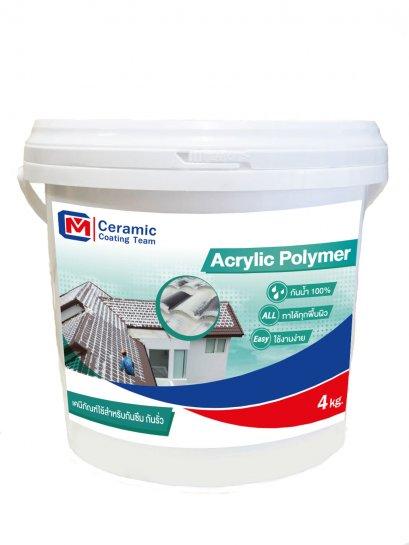 Acrylic Polymer ขนาด 4 kg.
