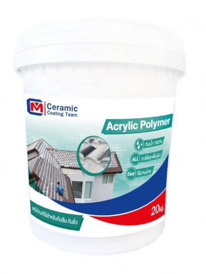 เคมีกันซึม อะคริลิคโพลิเมอร์ Acrylic Polymer